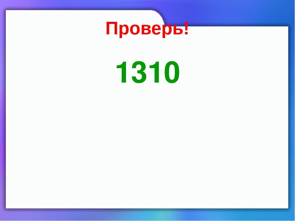 Проверь! 1310