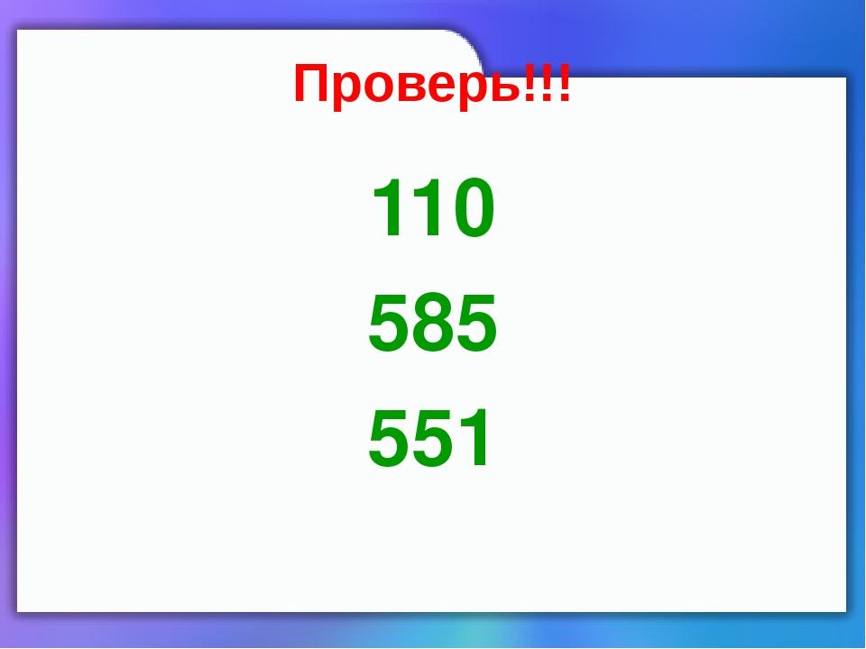Проверь!!! 110 585 551