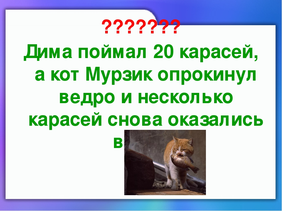 ??????? Дима поймал 20 карасей, а кот Мурзик опрокинул ведро и несколько кара...