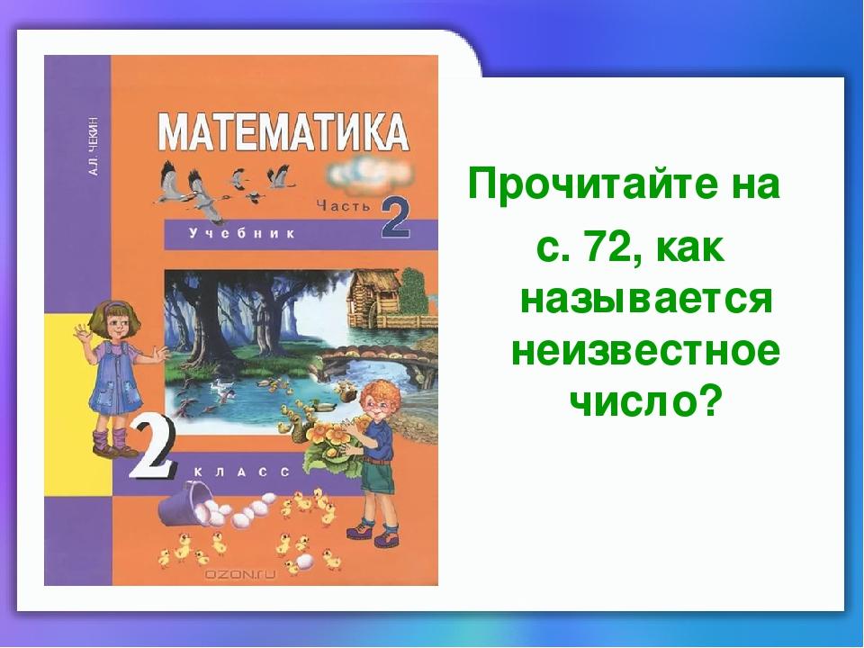 Прочитайте на с. 72, как называется неизвестное число?