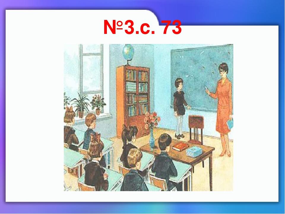№3.с. 73