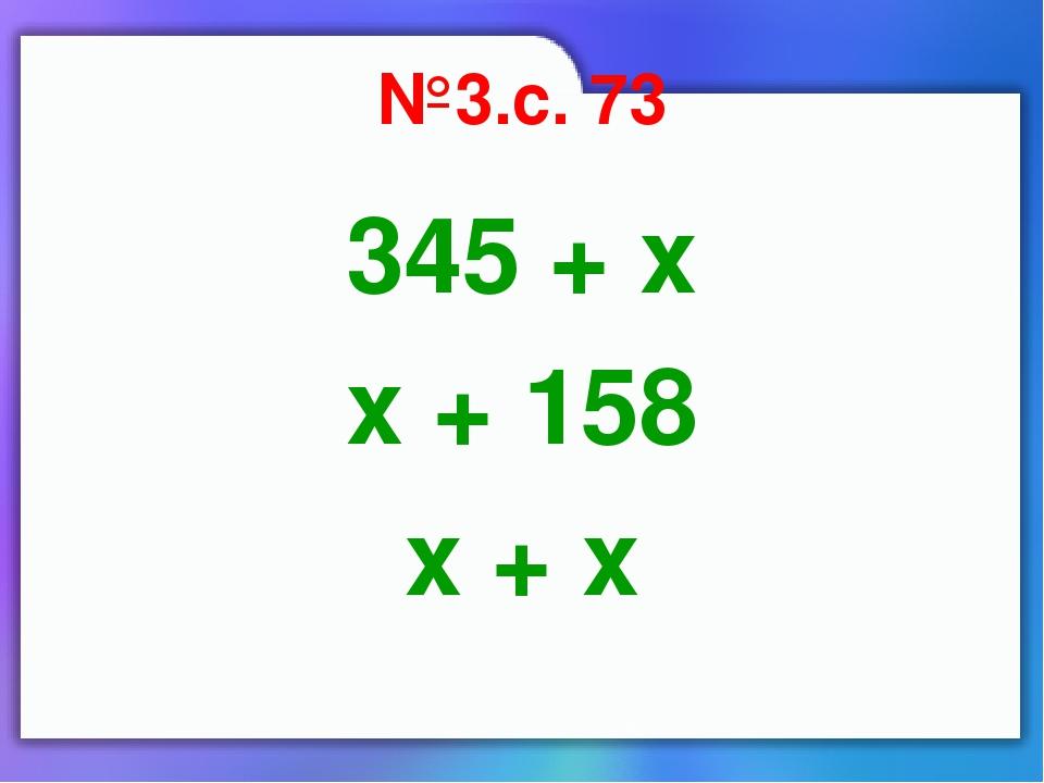 №3.с. 73 345 + х х + 158 х + х