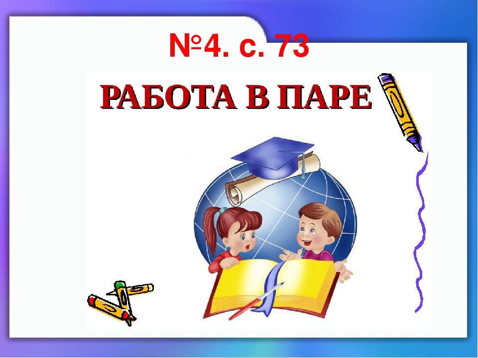 №4. с. 73