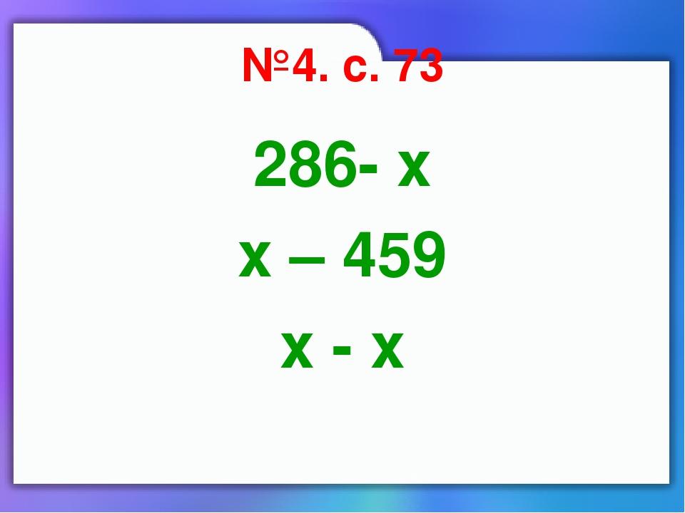 №4. с. 73 286- х х – 459 х - х