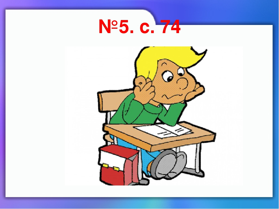 №5. с. 74