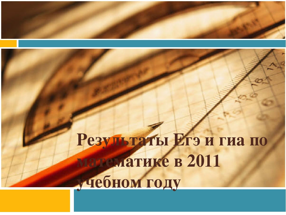 Результаты Егэ и гиа по математике в 2011 учебном году