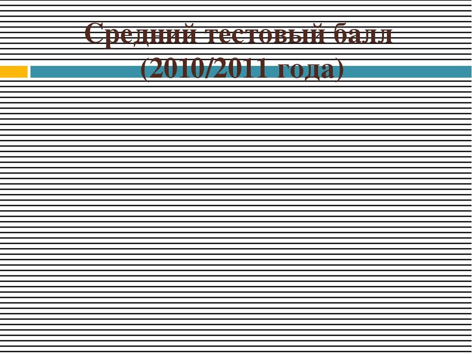 Средний тестовый балл (2010/2011 года)