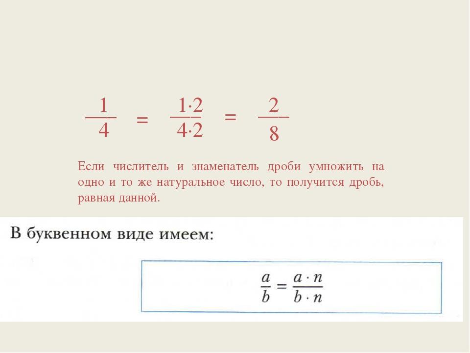 = = Если числитель и знаменатель дроби умножить на одно и то же натуральное ч...