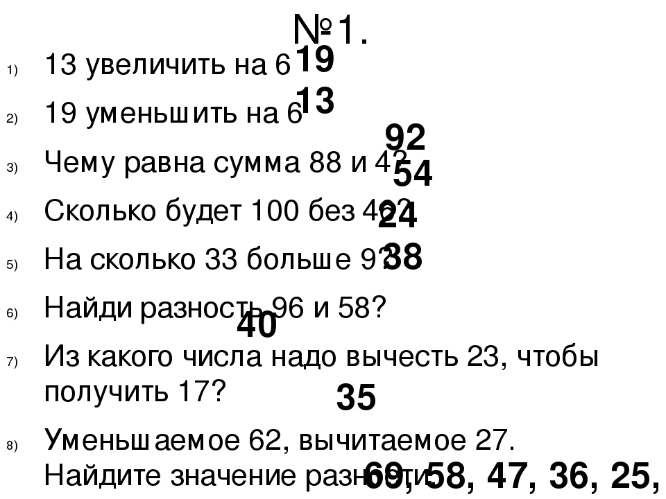 №1. 13 увеличить на 6 19 уменьшить на 6 Чему равна сумма 88 и 4? Сколько буде...