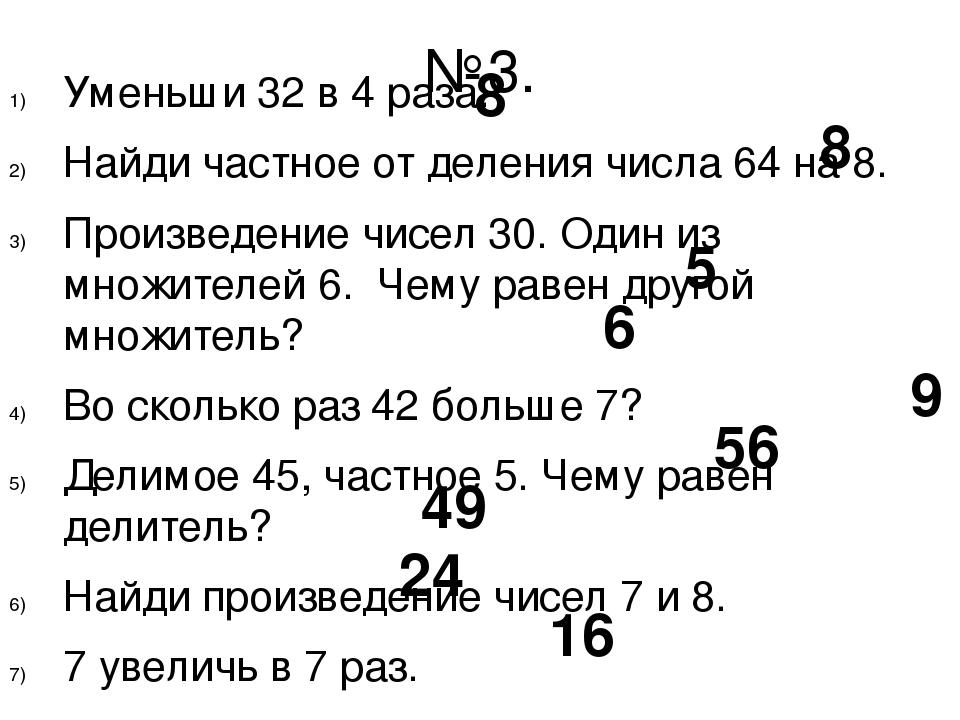 №3. Уменьши 32 в 4 раза. Найди частное от деления числа 64 на 8. Произведение...