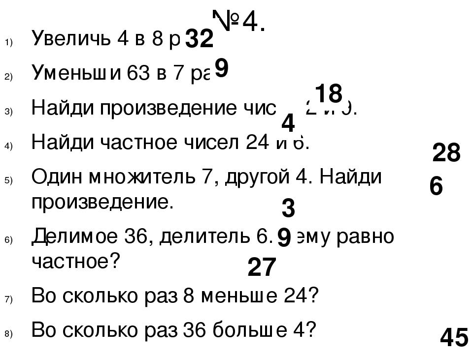 №4. Увеличь 4 в 8 раз. Уменьши 63 в 7 раз. Найди произведение чисел 2 и 9. На...