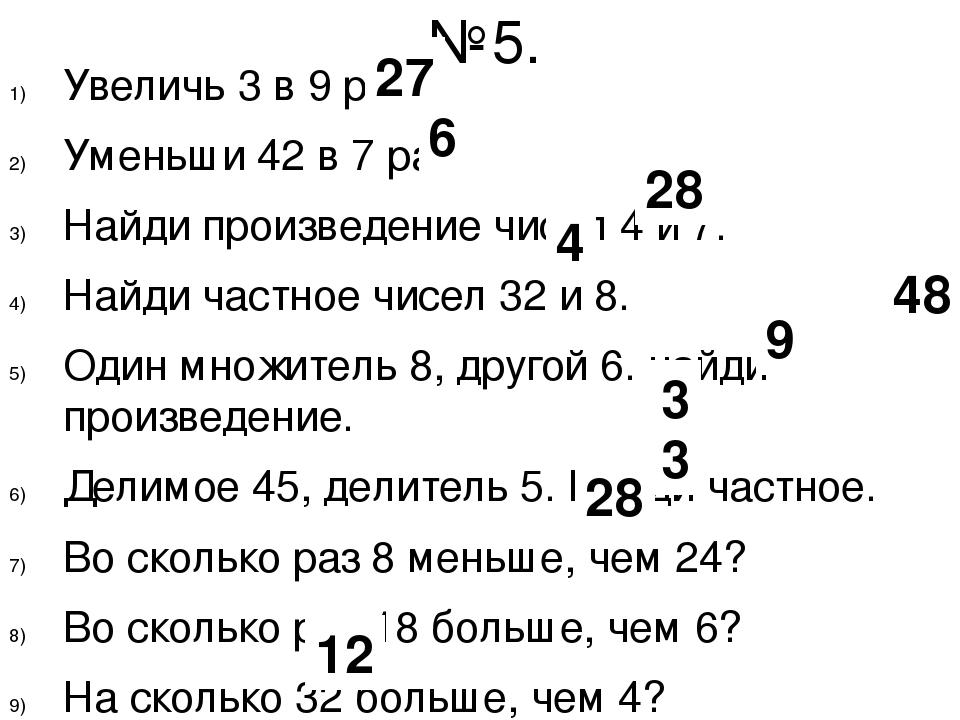 №5. Увеличь 3 в 9 раз. Уменьши 42 в 7 раз. Найди произведение чисел 4 и 7. На...