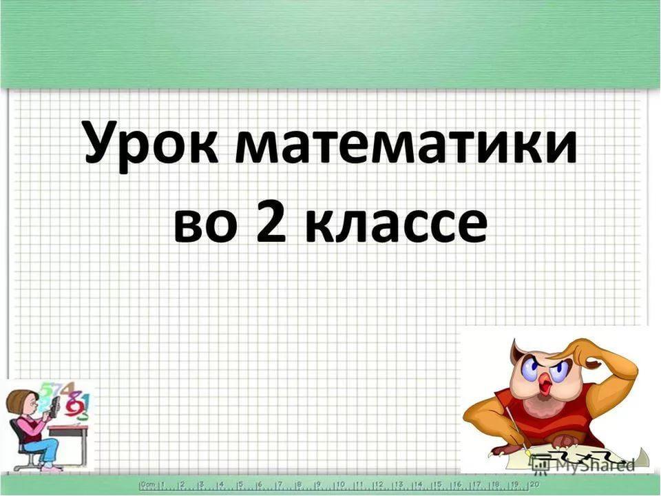 Пнш конспекты уроков по математике 2 кл скачать