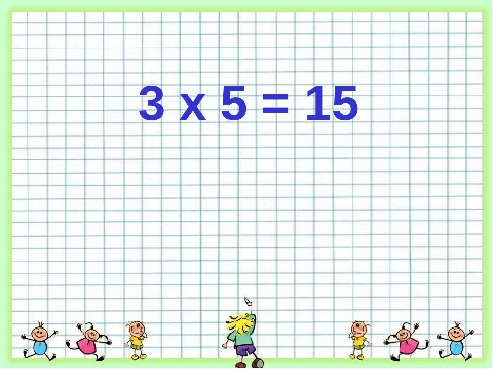 3 х 5 = 15
