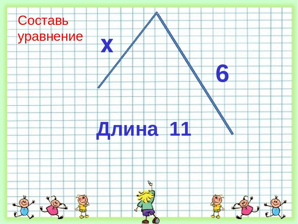Составь уравнение Длина 11 x 6