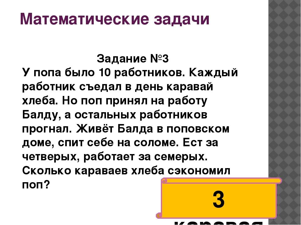 Математические задачи Задание №3 У попа было 10 работников. Каждый работник с...