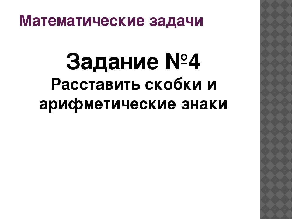 Математические задачи Задание №4 Расставить скобки и арифметические знаки 2 2...
