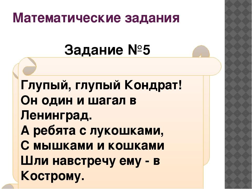 Математические задания Задание №5 Шел Кондрат в Ленинград, А навстречу - двен...