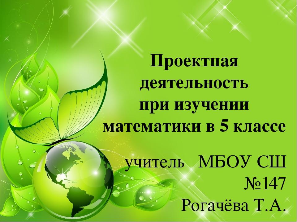 Проектная деятельность при изучении математики в 5 классе учитель МБОУ СШ №14...