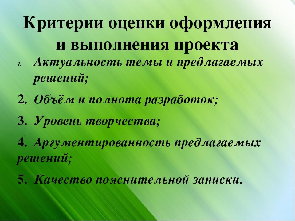 Критерии оценки оформления и выполнения проекта Актуальность темы и предлагае...