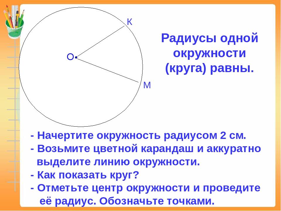 О К М Радиусы одной окружности (круга) равны. - Начертите окружность радиусом...