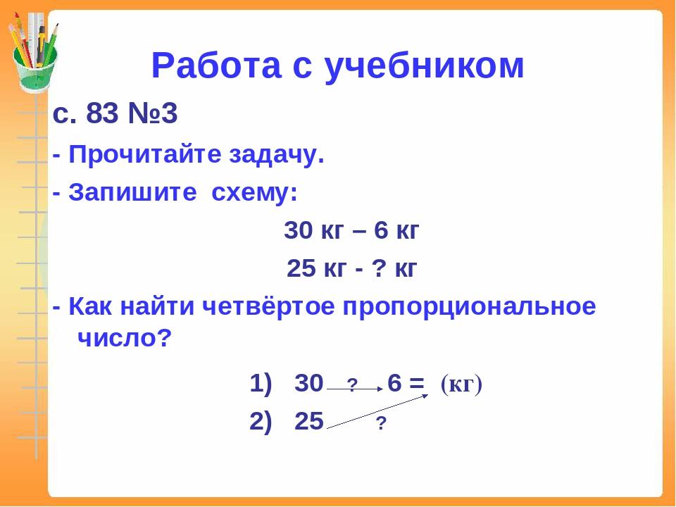 Работа с учебником с. 83 №3 - Прочитайте задачу. - Запишите схему: 30 кг – 6...