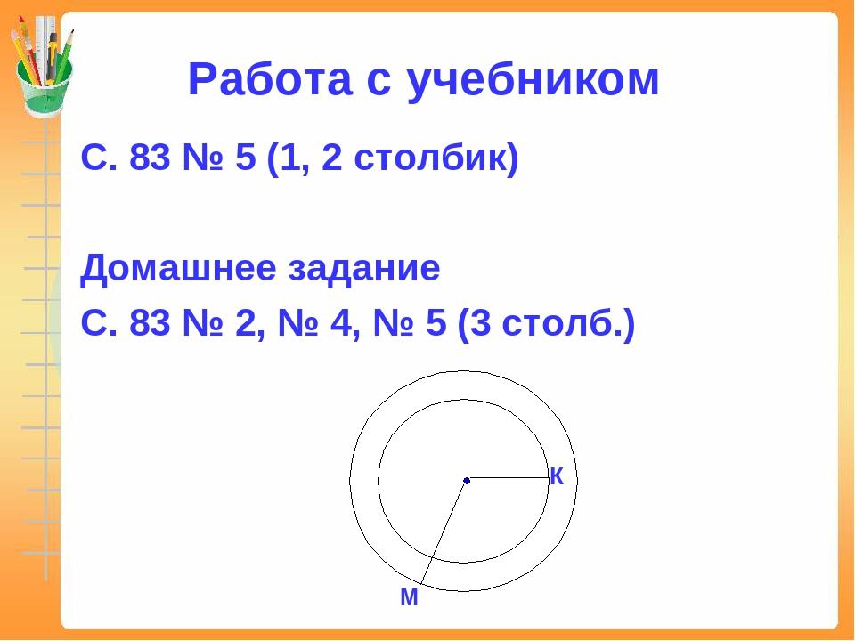 С. 83 № 5 (1, 2 столбик) Домашнее задание С. 83 № 2, № 4, № 5 (3 столб.) Рабо...