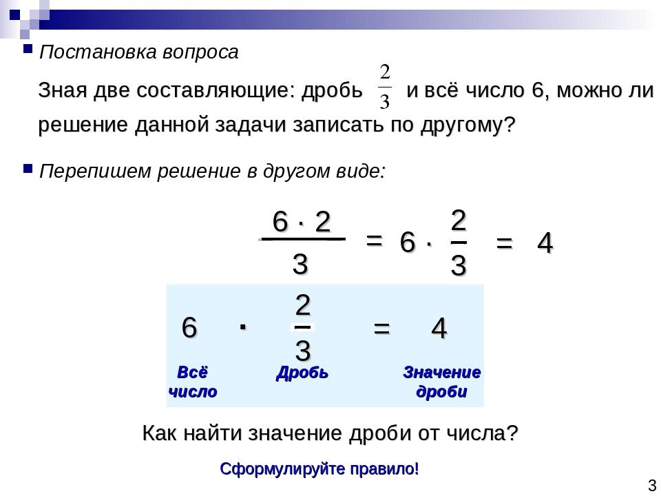 Перепишем решение в другом виде: 2 6 3 : · = Постановка вопроса Зная две сост...