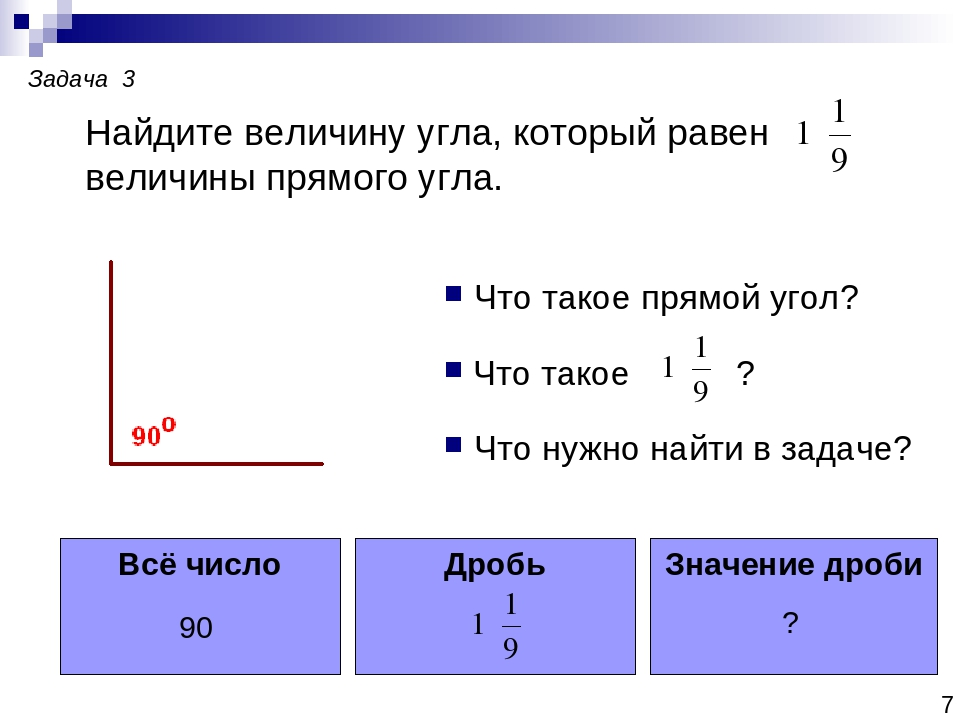 Найдите величину угла, который равен величины прямого угла. Задача 3 Что тако...