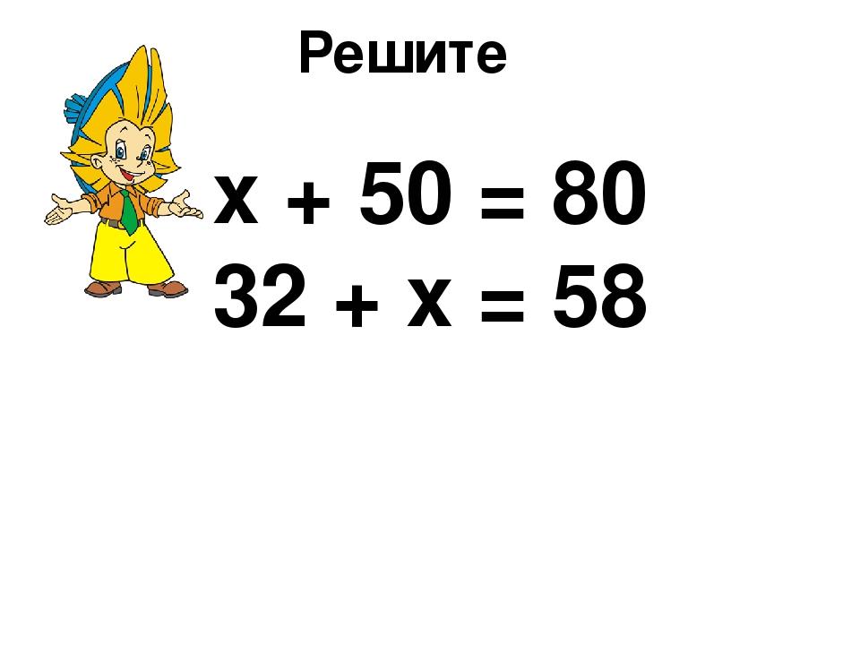 Решите х + 50 = 80 32 + х = 58