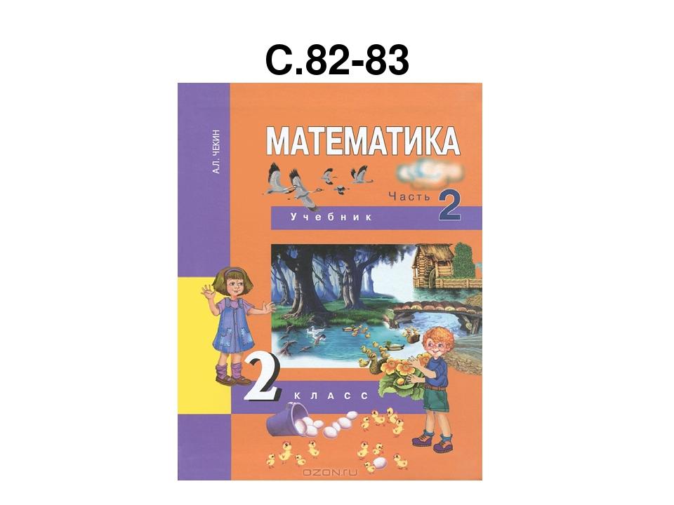 С.82-83