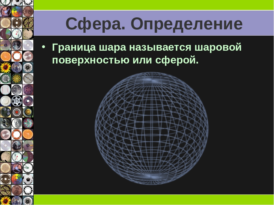 Сфера. Определение Граница шара называется шаровой поверхностью или сферой.