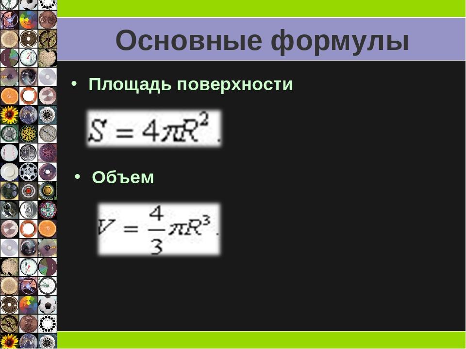 Основные формулы Площадь поверхности Объем