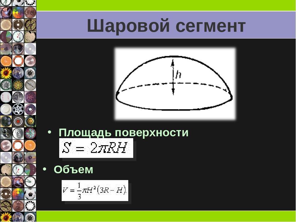 Шаровой сегмент Площадь поверхности Объем