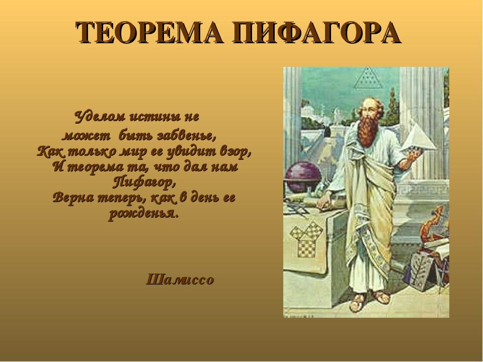 ТЕОРЕМА ПИФАГОРА Уделом истины не может быть забвенье, Как только мир ее увид...