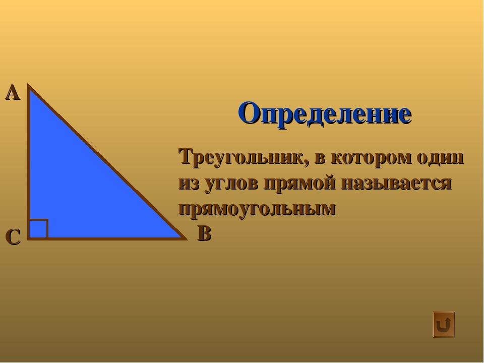 А С В Определение Треугольник, в котором один из углов прямой называется прям...