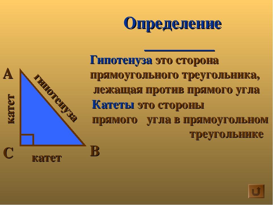 А В С катет катет гипотенуза Определение Гипотенуза это сторона прямоугольног...
