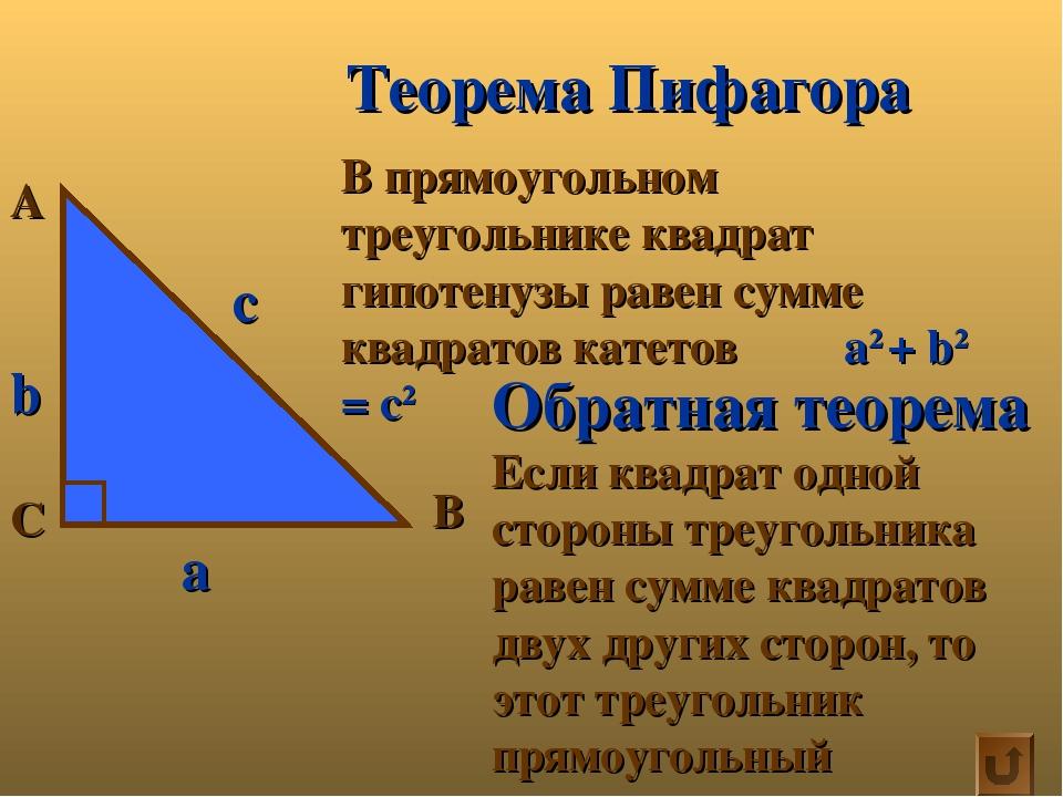 А С В Теорема Пифагора В прямоугольном треугольнике квадрат гипотенузы равен...
