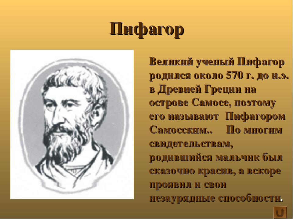 Пифагор Великий ученый Пифагор родился около 570 г. до н.э. в Древней Греции...