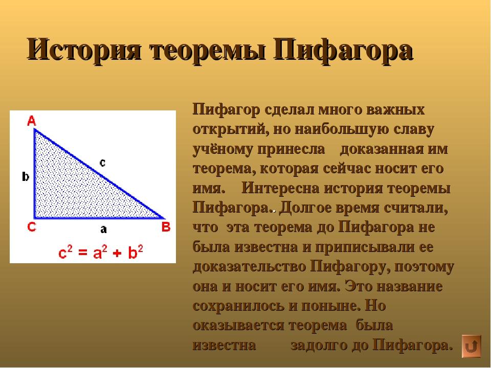История теоремы Пифагора Пифагор сделал много важных открытий, но наибольшую...