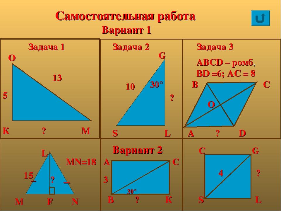 Самостоятельная работа Вариант 1 Задача 1 О М К 13 Задача 2 ? 5 10 ? 30° S L...