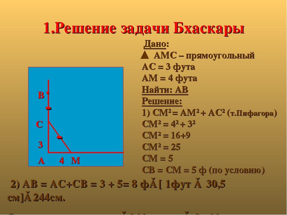 1.Решение задачи Бхаскары С А 4 М В • - - 3 Дано: АМС – прямоугольный АС = 3...