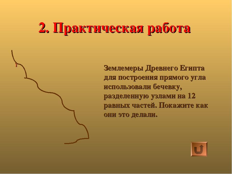2. Практическая работа Землемеры Древнего Египта для построения прямого угла...