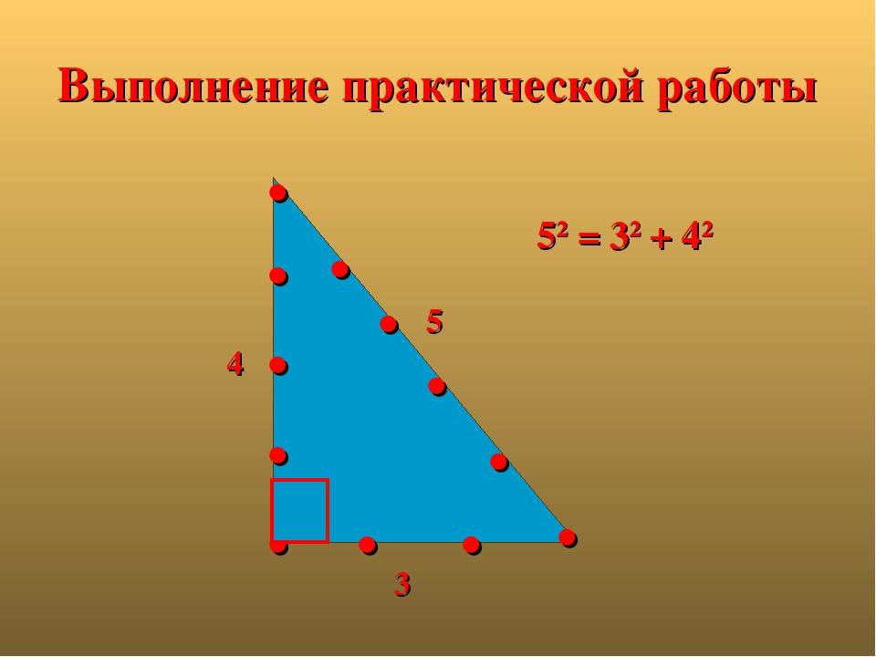 Выполнение практической работы • • • • • • • • • • • • 3 4 5 52 = 32 + 42