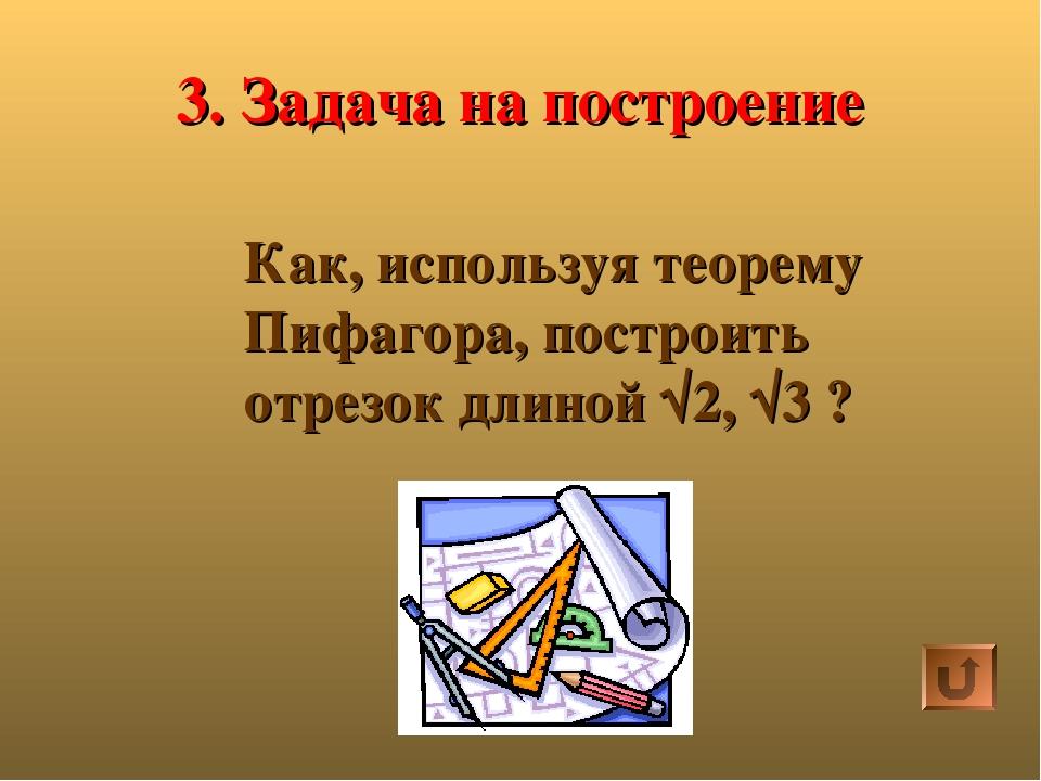 3. Задача на построение Как, используя теорему Пифагора, построить отрезок дл...