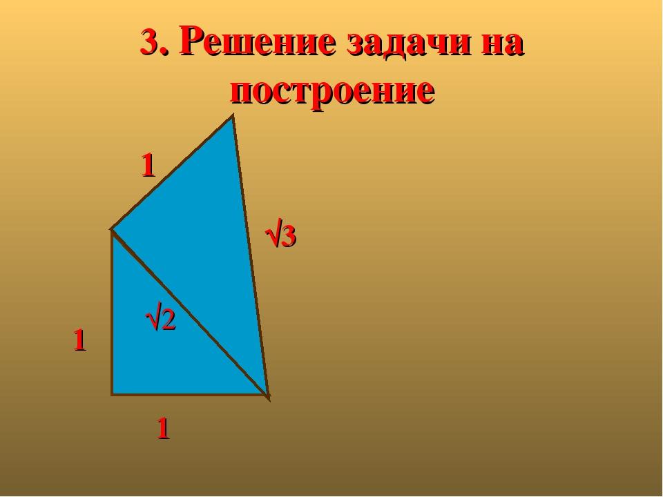 3. Решение задачи на построение 1 1 √2 1 √3