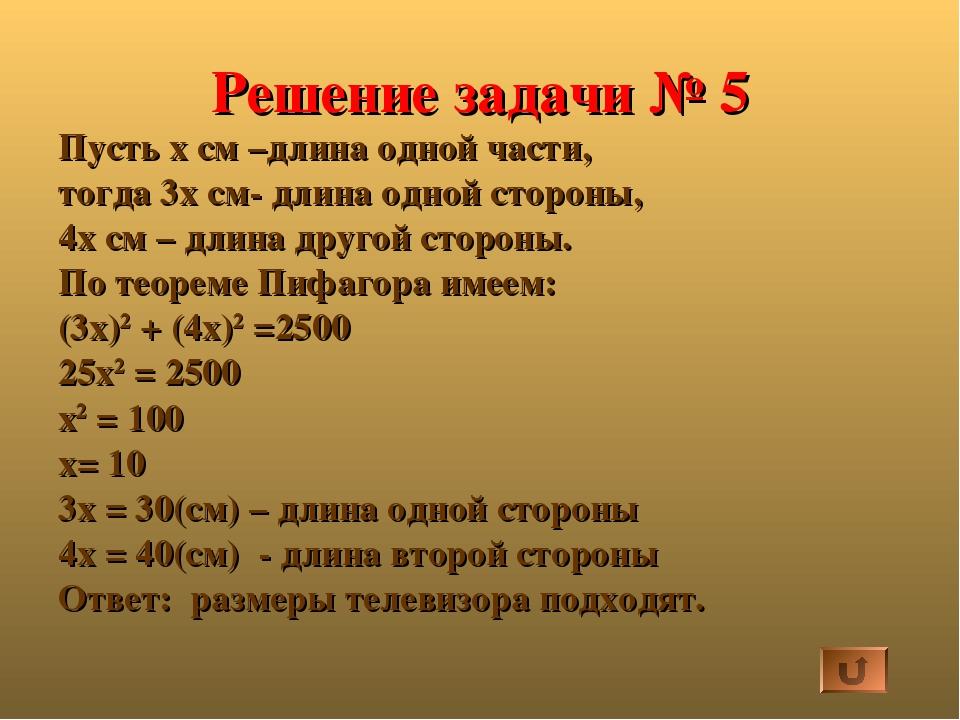 Решение задачи № 5 Пусть х см –длина одной части, тогда 3х см- длина одной ст...