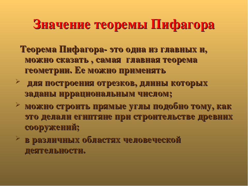 Значение теоремы Пифагора Теорема Пифагора- это одна из главных и, можно сказ...