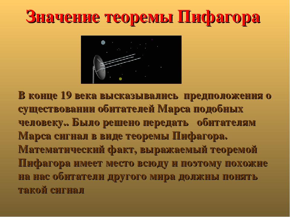 Значение теоремы Пифагора В конце 19 века высказывались предположения о сущес...