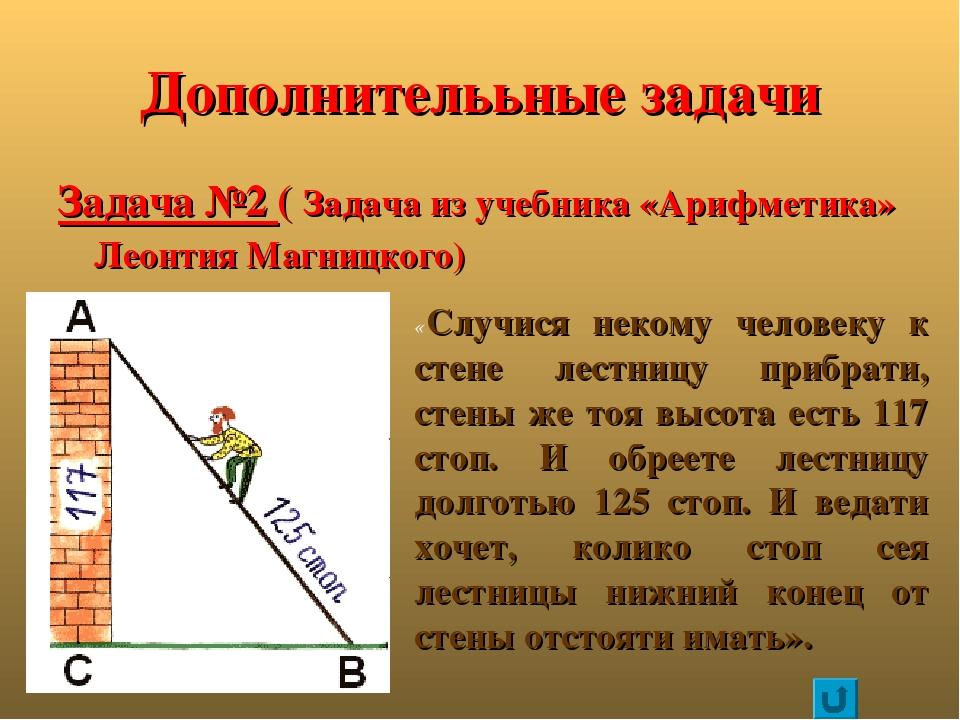 Дополнителььные задачи Задача №2 ( Задача из учебника «Арифметика» Леонтия Ма...